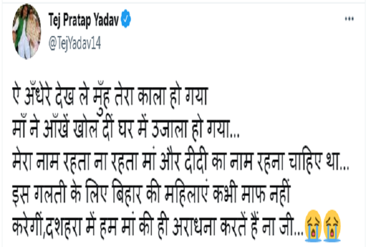 RJD  :  Tej Pratap, Misa Bharti and mother Rabri Devi did not get place in the list of 20 star campaigners of RJD, Tej Pratap expressed anger on Twitter, wrote this poem in protest