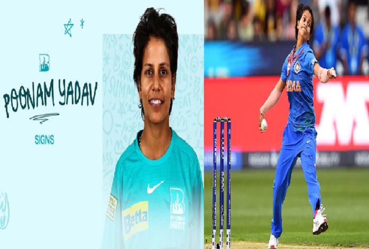 Big Bash 2022 : Another Indian woman cricketer signed a contract with Australian Twenty20 league Big Bash, Poonam Yadav will be seen playing in the Brisbane Heat team in the upcoming season, these 7 Indian women cricketers are part of the Big Bash League?