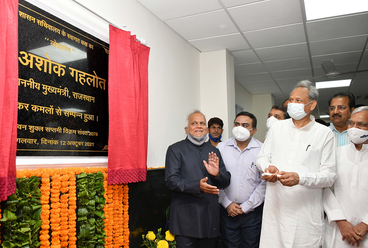 Jaipur : CM Gehlot inaugurated the modern reception room in Rajasthan Government Secretariat, built at a cost of 3 crore 12 lakh