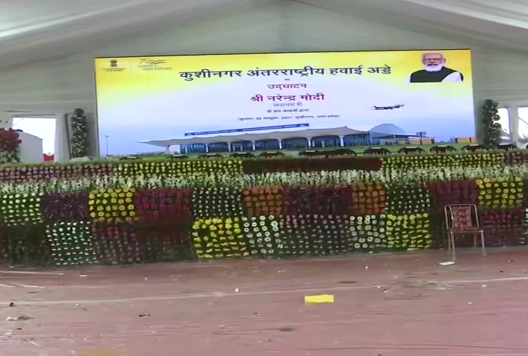 PM Modi In Kushinagar: PM Modi arrives at Kushinagar Airport in UP, will soon dedicate Kushinagar International Airport to the country, will also lay foundation stones for many development projects
