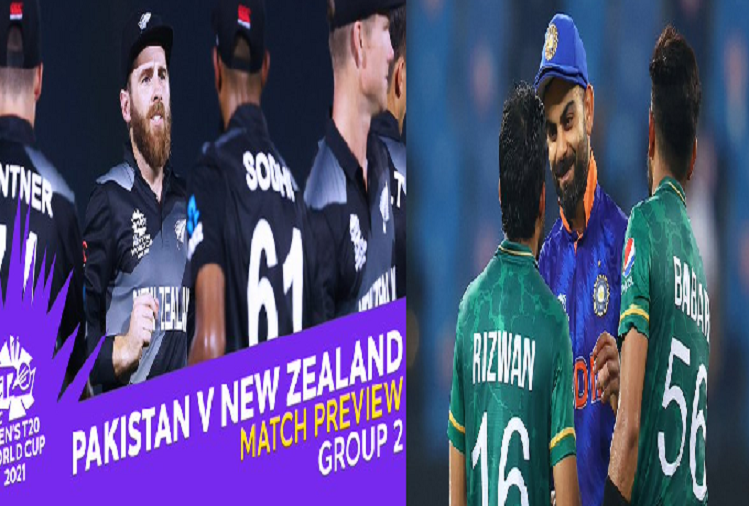 NZ v / s PAK : Pakistan will take 'revenge' from New Zealand in their second match today, will the Kiwi team be able to stop Pakistan's team excited by the victory over India?